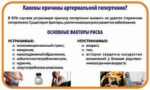 Гипертония третьей степени медикаментозное лечение