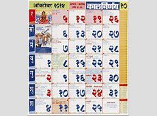 October 2016 Calendar Kalnirnay Search Free Calendar