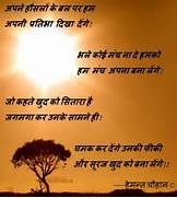 motivational quotes in hindi  Sweet Quotes On Life In Hindi
