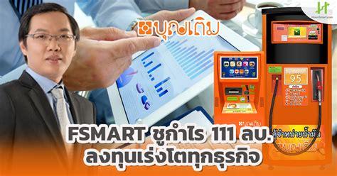 FSMART ชูกำไร 111 ลบ. ลงทุนเร่งโตทุกธุรกิจ - Hoonsmart