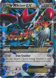 Scizor Ex Pokemon Cards