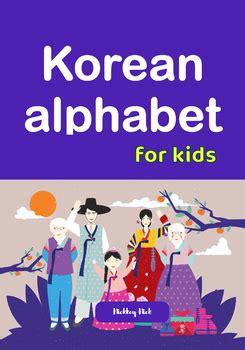 korean alphabet  kids  printableboutistudio tpt