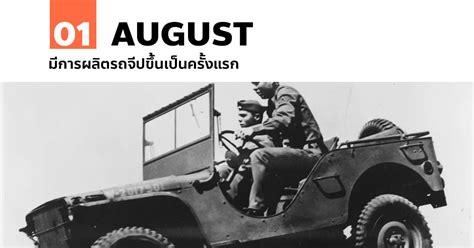 1 สิงหาคม มีการผลิตรถจีปขึ้นเป็นครั้งแรก - วันนี้ในอดีต