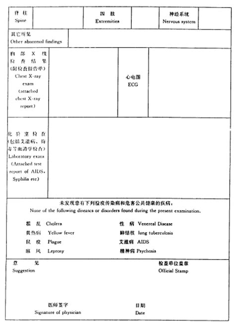 physical examination form for chinese visa appendix g physical examination record for foreigners