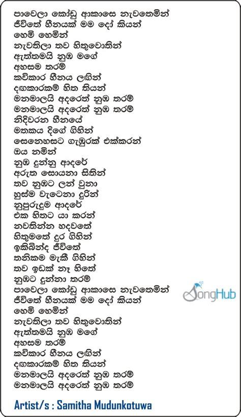 pawela kodu akase sulan kurullo song sinhala lyrics
