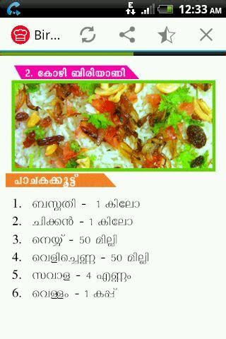 Kerala curry recipe pdf download rating 453 views 493 forumfinder Images