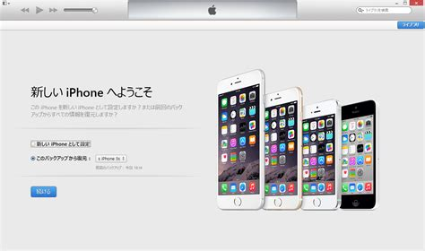 how to pictures from computer to iphone 新しいiphoneに前のiphoneのデータをコピーする手順メモ iphone 6 plus windows