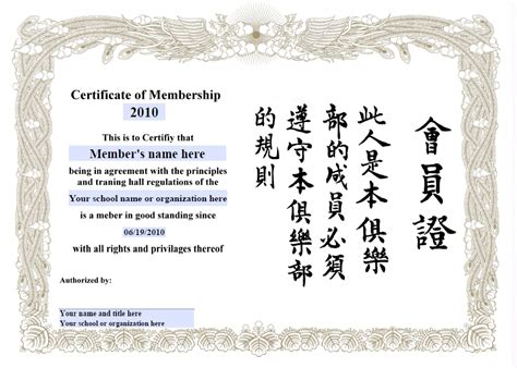 Martial Arts Certificate Template by Martial Arts Certificates For Your School Or Organization