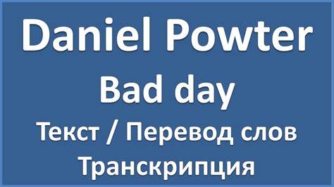 daniel powter bad day mp3 320kbps
