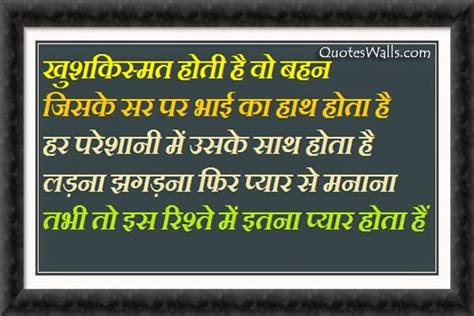 Brother And Sister Quotes Wallpapers Hindi