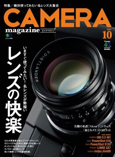Camera Magazine(カメラマガジン) 201310 Fujisancojpの雑誌・定期購読