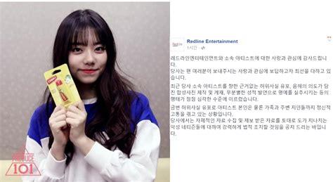 """'프로듀스101 김소혜 소속사 """"성적 발언 허위유포 법적대응"""