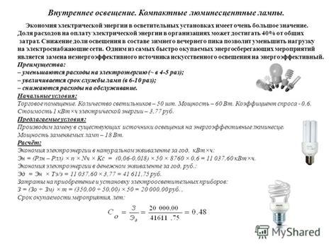 Типовые мероприятия по энергосбережению