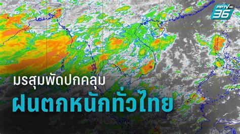 กรมอุตุฯ เตือน ฝนตกหนักทั่วไทย คลื่นสูง 2 ม. : PPTVHD36