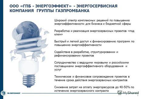 Энергосервисный контракт образец типового договора