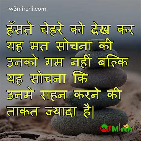 elegant sad motivational quotes  life  hindi