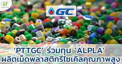 'PTTGC' ร่วมทุน 'ALPLA' ผลิตเม็ดพลาสติกรีไซเคิลคุณภาพสูง - Hoonsmart