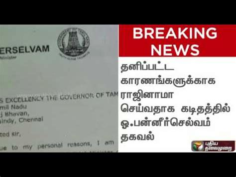 These request letters will guide you about wording and formats of good request letters. O Panneerselvam Resignation Letter of Tamil Nadu Chief Minister Post - YouTube
