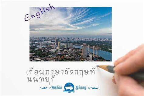 สอนภาษาอังกฤษที่บ้าน จ.นนทบุรี เรียนภาษาอังกฤษที่บ้าน ...