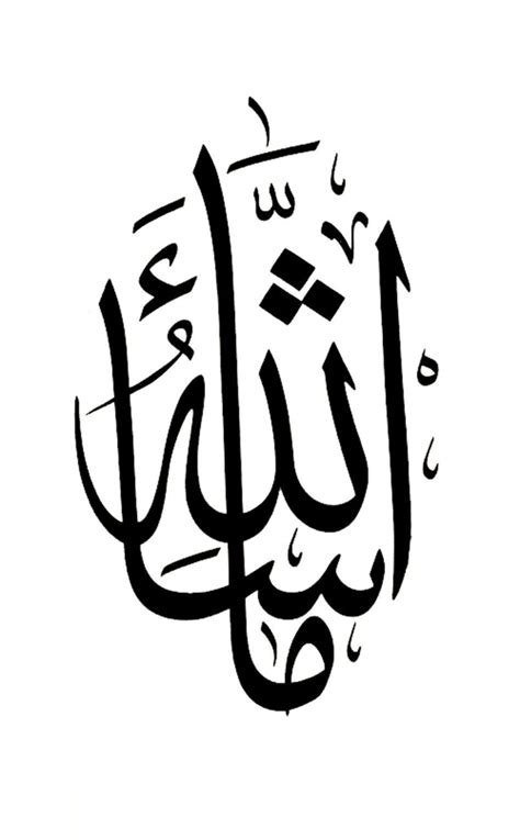 islamic calligraphy ma sha allah  images