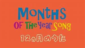 Months Of The Year Song 12 U30f6 U6708 U306e U6b4c