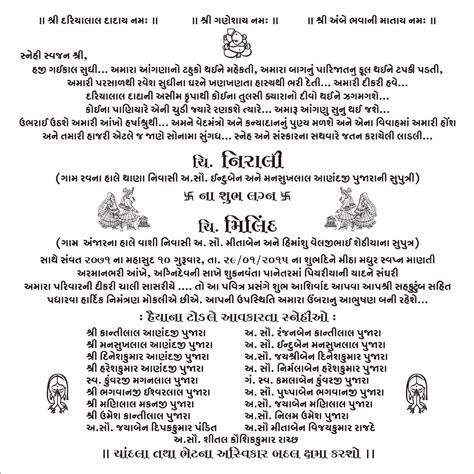 marriage invitation card format  gujarati letter