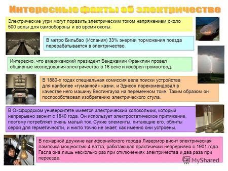 Таблица электропотребления бытовых приборов автономный дом