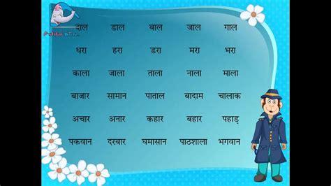 hindi aa ki matra  shabd youtube