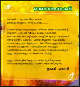 happy onam wishes images  malayalam language pictures