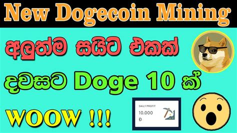 New Dogecoin Mining Site / 10 Doge for free one day - YouTube