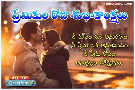 telugu happy valentines day   sms pics   top  telugu