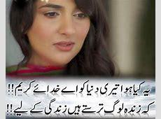 Picture Poetry, Urdu Poetry, Bewafa Poetry, Sad Poetry