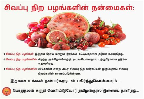 health benefits  red fruits  tamil tamil health tips
