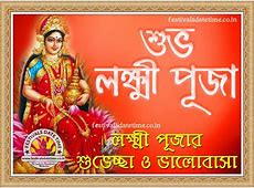 2019 Lakshmi Puja Bengali Wallpaper Free Download, 2019