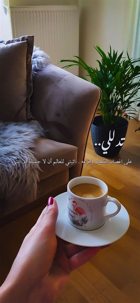 pin  suhad al amour    arabic quotes coffee