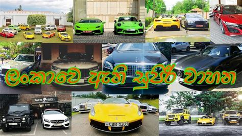 Super Luxury Cars In Sri Lanka - YouTube