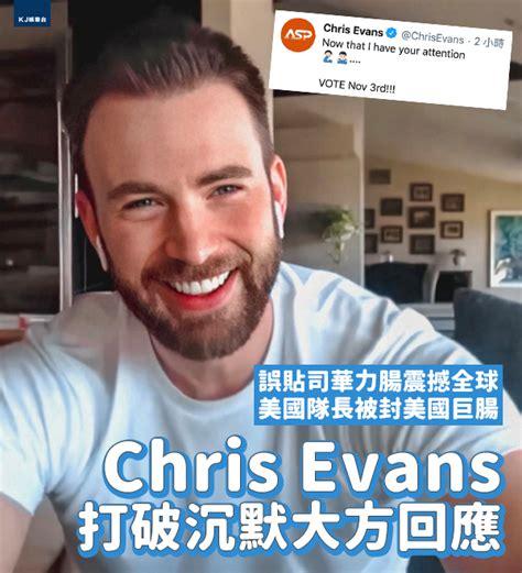 King Jer 娛樂台 - 美國隊長 Chris Evans 日前喺 IG story... | Facebook