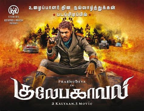 new movies 2017 tamil download