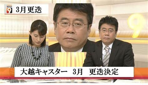 ニュース 9 アナウンサー