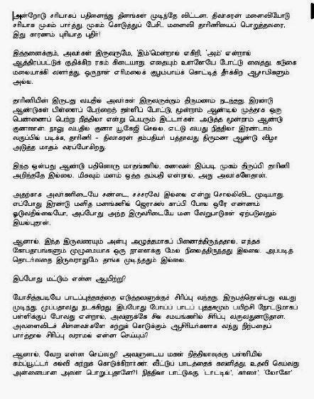 Ramanichandran Novels: Pasamalar Thottam by Ramanichandran