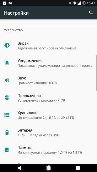 Обновление андроида запуск приложения