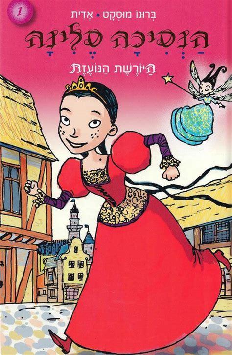 Start by marking היורשת (המועמדת #4) as want to read פרטי כותר - הנסיכה סלינה היורשת הנועזת