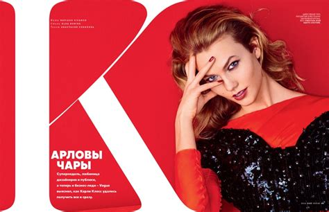 Karlie Kloss Red Hot For Vogue Russia Feature