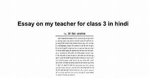 essay on my classroom in hindi