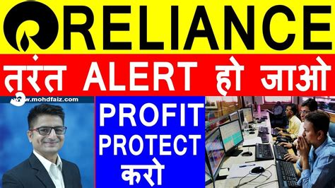 Reliance industries live nse/bse share price: RELIANCE SHARE PRICE TODAY | तुरंत ALERT हो जाओ | RELIANCE STOCK REVIEW | RELIANCE LATEST NEWS ...