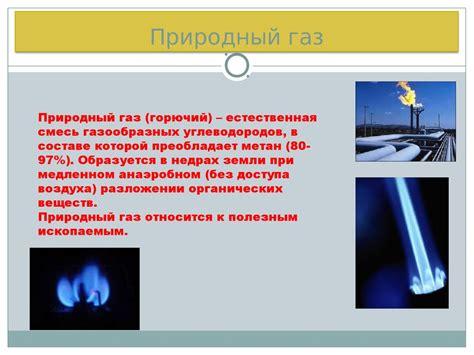 Студент 112 Реферат Состав и классификация природных газов