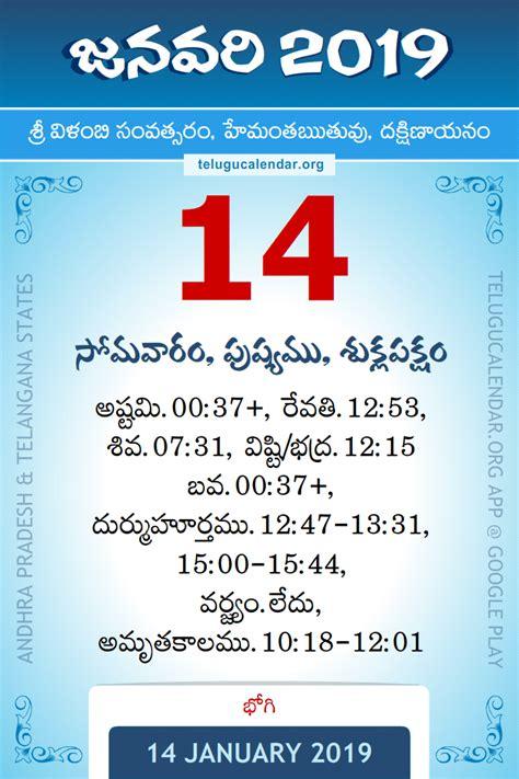 january  telugu calendar daily sheet