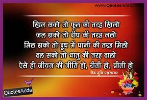 Jain Inspiratio... Good Morning Jain Quotes