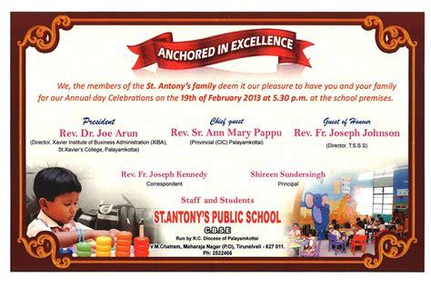 DIGITAL RADIO: SCHOOL ANNUAL DAY INVITATION