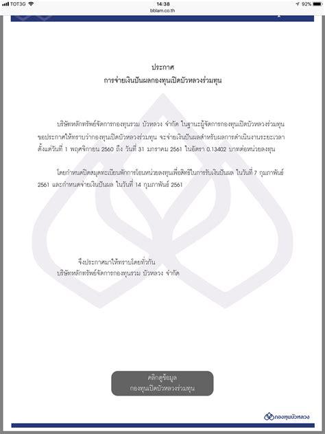 กองทุน BCAP บัวหลวงร่วมทุน ประกาศปันผล 0.13402 บาท - Pantip